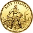 Červoněc - 10 Rubl